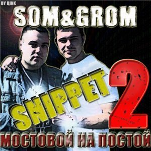 Som & Grom - �������� �� ������ 2 (Snippet + Tracklist) (2010)