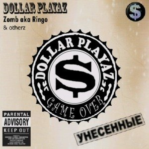 Dollar Playaz (9mm, Don Planchesko, Zomb aka Ringo) - Её Звали Димой (ГВОЗДЬ & Dandy Diss) (2010)