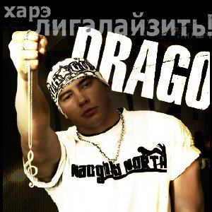 Drago - DJ (I Love You) (2010)