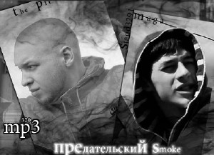 The PIT feat. Maga (Stand3291) - Предательский smoke (2010)