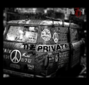 The Private - Ночь 70-х (2010)