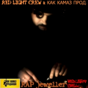 Red light crew & ��� ����� ����. - ��� ������ (2010)