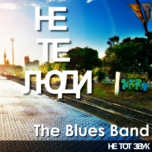 Не Те Люди - The Blues Band (2010)