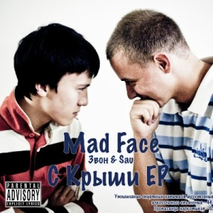 Mad Face - С крыши (2011)