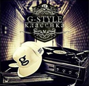 G Style - Классика (2011)