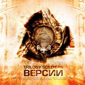 Trilogy Soldiers (MC 1.8, Nekby, Особое Мнение, Iнквiзицiя, Lenar) - Версии (2011)