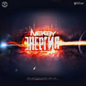 Nekby (Trilogy Soldiers) - ������� (2011)