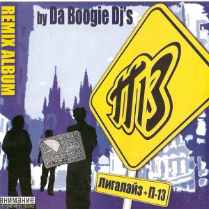 Рецензия: Da Boogie DJs, Лигалайз и П-13 - Remix album