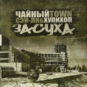 ������Town (���-�� & �������) - ������ (2011)