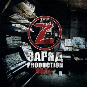 Заряд Production - 46.51 (2011)