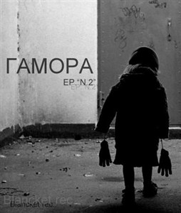 ГАМОРА - EP N 2