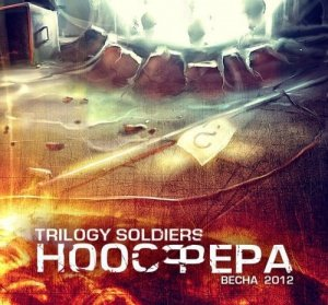 Trilogy Soldiers - ��������