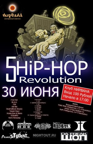HiP-HoP Revolution 5