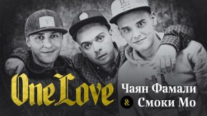 ���� ������ � ����� �� - One Love