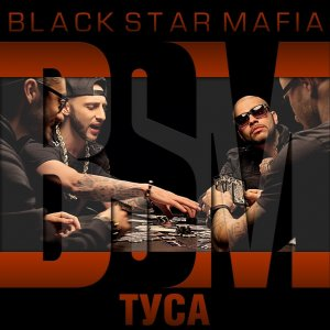 Black Star Mafia – Туса
