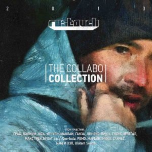 Руставели - The Collabo Collection