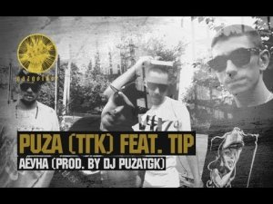 Puza (���) feat. Tip - �����