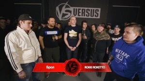 VERSUS: Брол vs Rokki Roketto