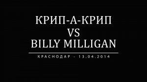 VERSUS: Крип-А-Крип vs Billy Milligan (Анонс)