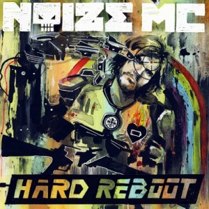 Noize MC - Hard Reboot