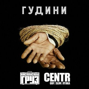 CENTR и Каспийский Груз - Гудини