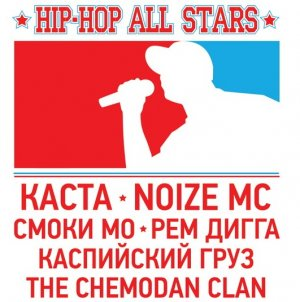 Hip-Hop All Stars 2015. Видеоотчет