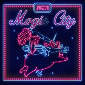 ЛСП - Magic City