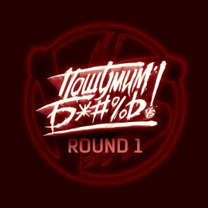 Versus Battle - ������� �*#%�! Round 1