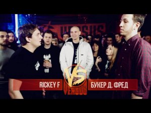 VERSUS FRESH BLOOD 2: Rickey F VS Букер Д. Фред