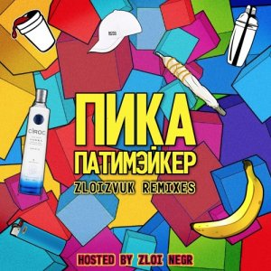 Пика - Патимэйкер remixes