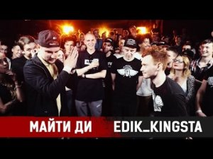 VERSUS x SLOVOSPB: Майти Ди VS Edik_Kingsta
