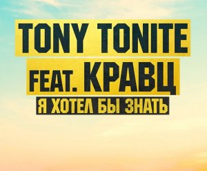 Tony Tonite, Кравц - Я хотел бы знать