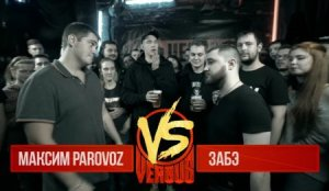 VERSUS: FRESH BLOOD 3: Максим PARoVoZ VS Забэ
