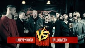 VERSUS: FRESH BLOOD 3: НАКУРИКОТА VS HALLOWEEN
