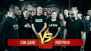 VERSUS: FRESH BLOOD 3: Сэм Данк VS Райтраун