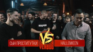 VERSUS FRESH BLOOD 3: Сын Проститутки VS HALLOWEEN