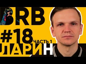 Big Russian Boss Show | Выпуск #18 | Ларин