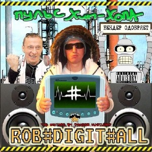 Rob_Digitall - Пульс (2011)