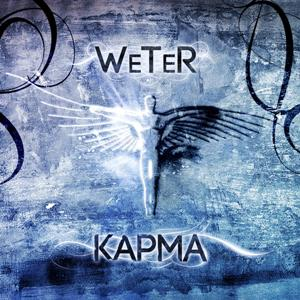 Weter - Карма (2011)