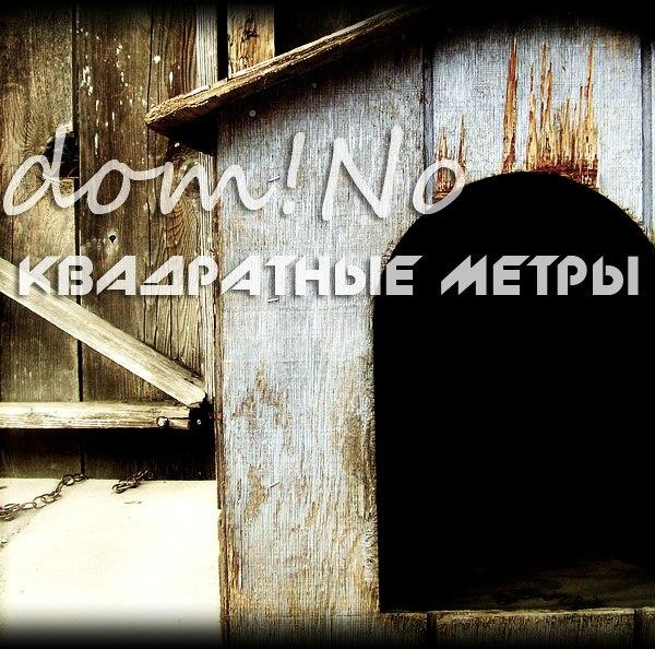 домино рэп онлайн под знаком nasty